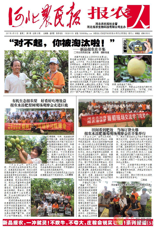《河北农民报・报农人》新版第三期