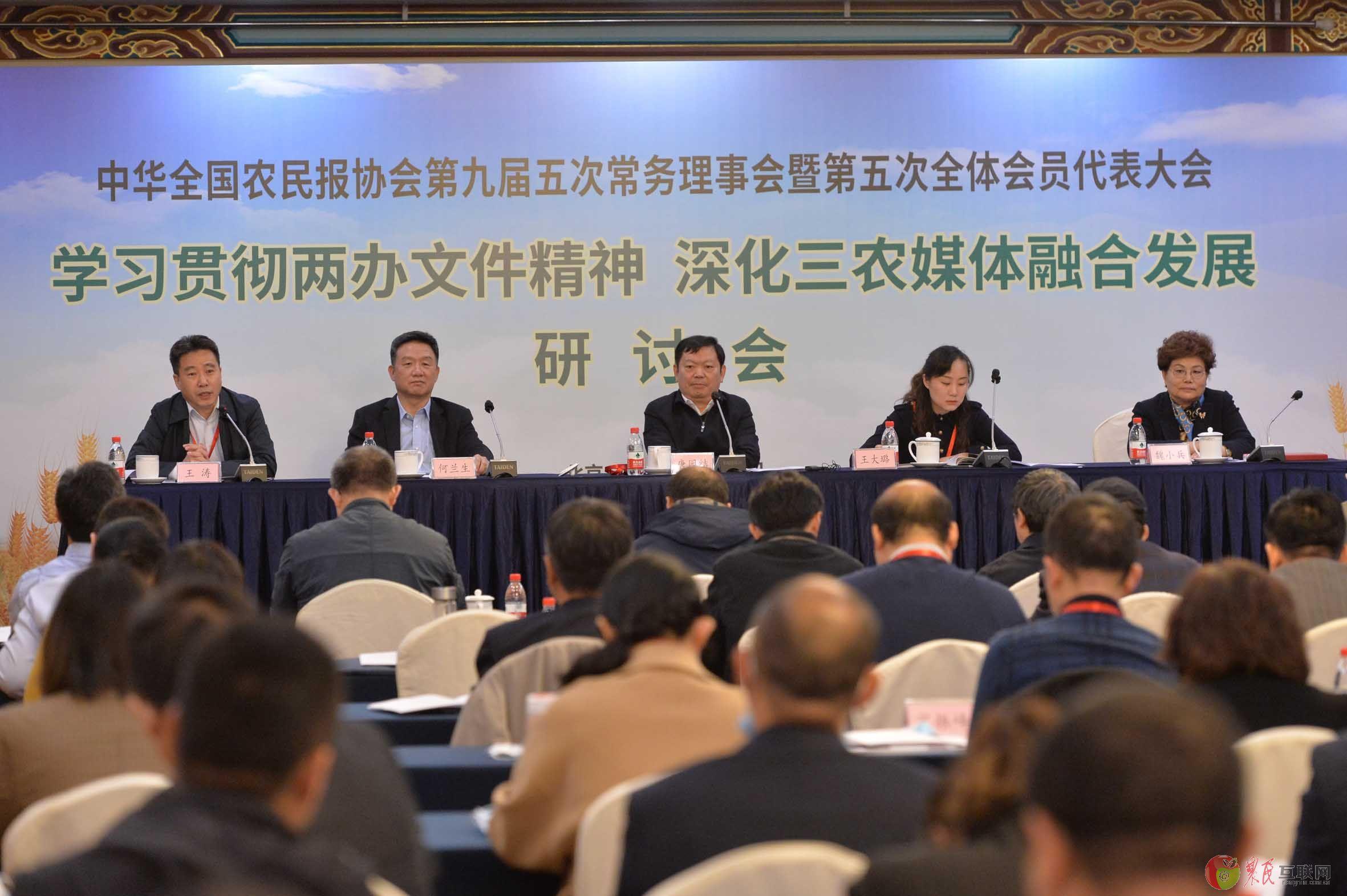 中华全国农民报协会在京开会,何兰