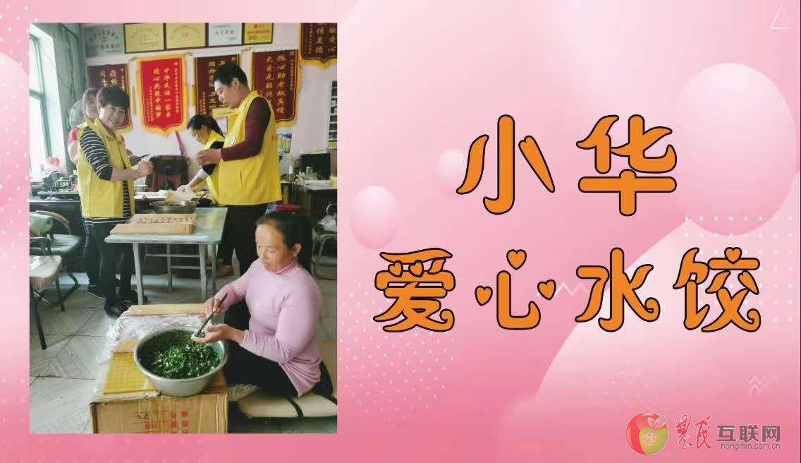 """""""爱心水饺""""飘香解除贫困状况"""