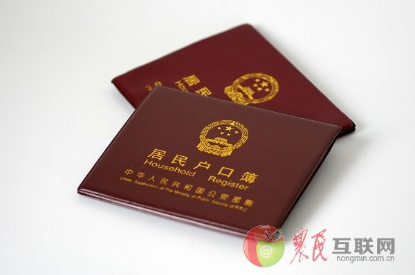 河北省公安厅:已迁出的农村户籍可