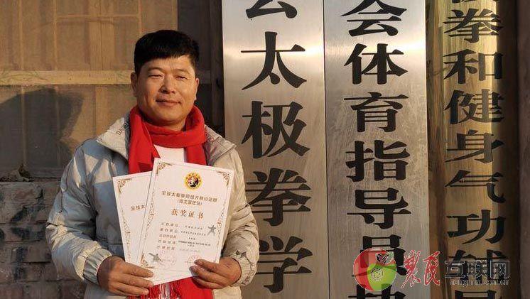 广平县太极拳学会再创佳绩