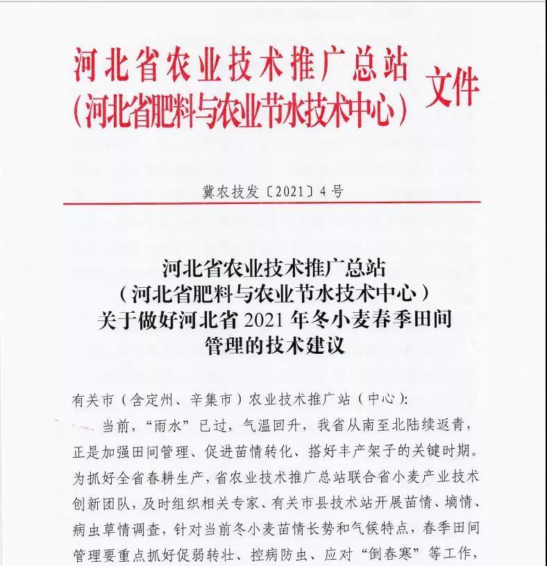 河北省发布2021年冬小麦春季技术